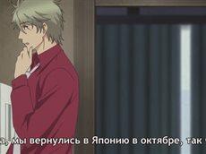 Больше, чем возлюбленные ТВ-1 / Super Lovers TV-1 (10/10) [RUS/SUB]