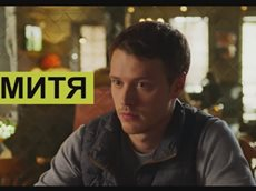 Гуляй, Вася! (2017) трейлер